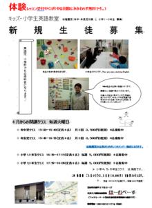 キッズ英語新規生徒募集!! 3月中無料体験レッスン