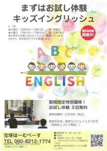 英語レッスンの体験会します。2021.2月,3月