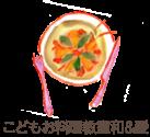 こどもお料理教室「和(わ)&愛(あ~い)」